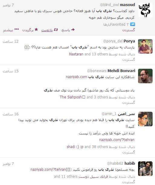 توییتهای درباره نذرییاب - ۲۰۱۳