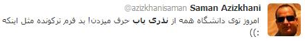 توییت درباره نذرییاب - ۲۰۱۲