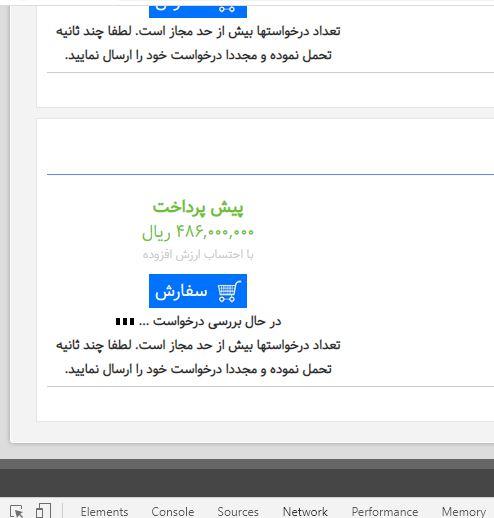 ظرفیت ثبت نام ایران خودرو