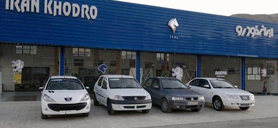 ایران خودرو ثبت نام