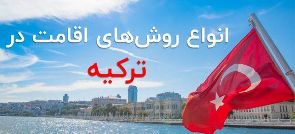 انواع روشهای اقامت در ترکیه